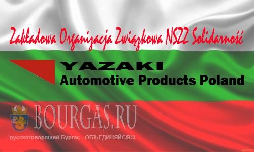 Японская компания Yazaki в Болгарии