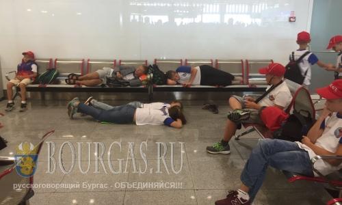 Юные спортсмены из России сутки провели в аэропорту Бургаса