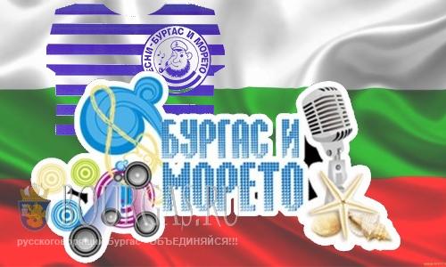 Конкурс песни Бургас и море - пройдет в Бургасе