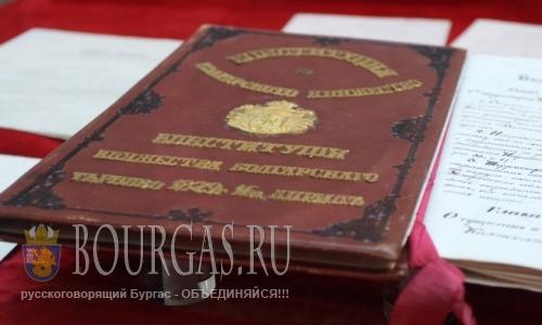 Конституция Болгарии