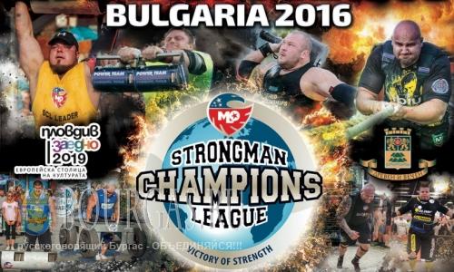Лига Чемпионов для силачей Пловдив 2016
