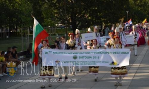 Международного фольклорного фестиваля Витоша в Софии 2016