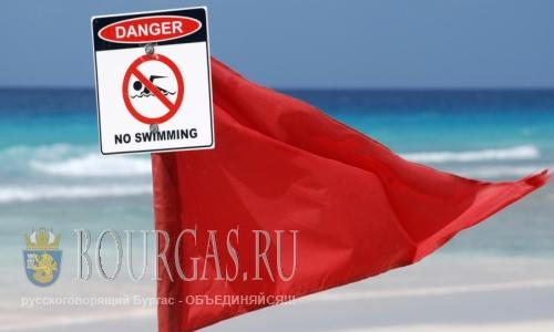 О правилах поведения на пляжах Бургаса, красный флаг