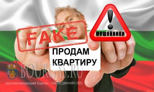 Осторожно, в Болгарии торгуют фальшивой недвижимостью