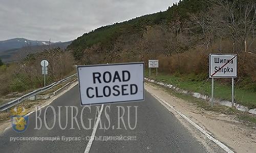 перевал Шипка для проезда закрыт