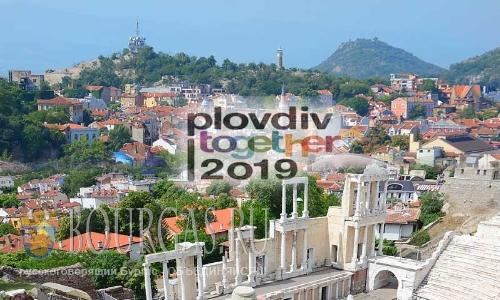 Пловдив культурная столица Европы 2019