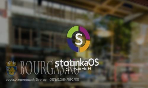 В Болгарии создали свою операционную систему