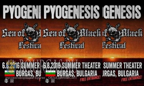 В Бургасе пройдет фестиваль Sea Of Black Festival 2016