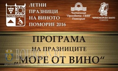 В Поморие стартует винный фестиваль - Море вина 2016