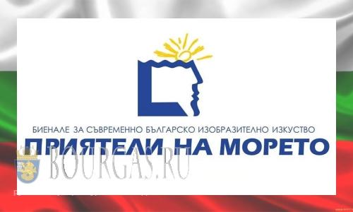 Выставка Друзья моря пройдет в Бургасе