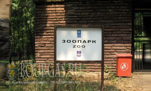 зоопарк в Ловече, ловечский зоопарк, зоопарки Болгарии, болгарский зоопарк