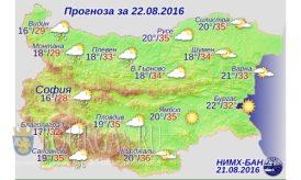 22 августа 2016 года Погода в Болгарии
