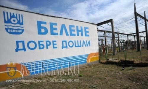 АЭС Белене в Болгарии, в Болгарии ищут, долг Болгария перед Россией