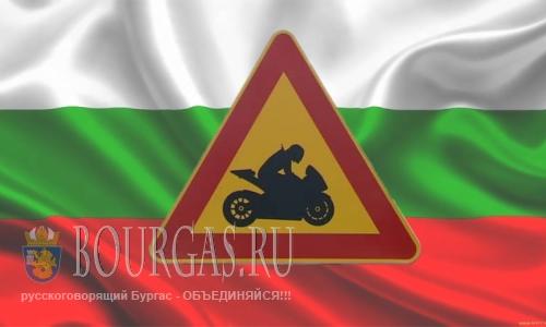 дорожный знак в Болгарии - Осторожно, мотоциклисты