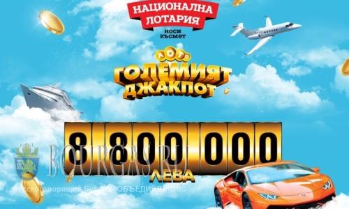 Джек-пот Национальной лотереи в Болгарии