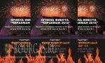 Фестиваль фейерверков в Болгарии — нельзя пропустить
