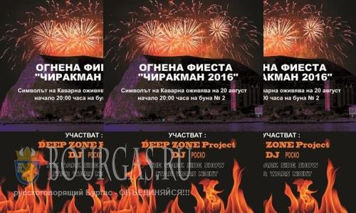 Фестиваль фейерверков в Каварне Болгарии