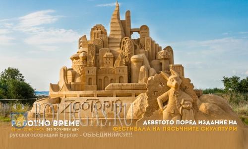 Фестиваль песчаных фигур в Бургасе