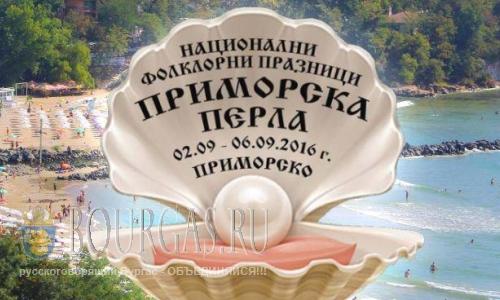 фестиваль Приморская жемчужина в Приморско Болгария
