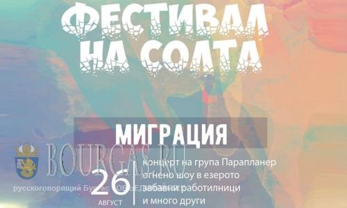 Фестиваль Соли 2016 - пройдет в Бургасе