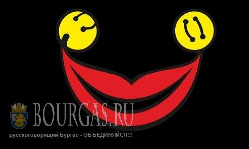 Фестиваль улыбок - SMILE ART FEST 2016 - пройдет в Болгарии