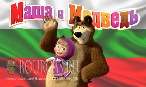 Маша и Медведь едут в Болгарию на гастроли