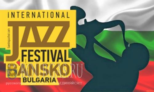 Международный Джаз Фест в Банско