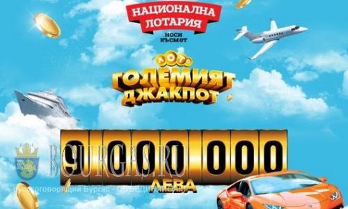 Национальная лоторея в Болгарии - джек-пот 9 миллионов лев