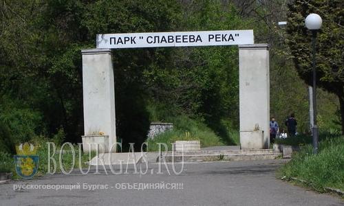 парк Славеева река в Айтос