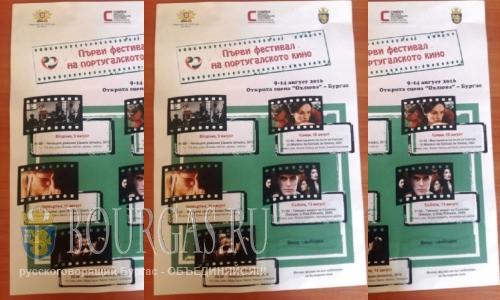 первый фестиваль португальского кино в Бургасе