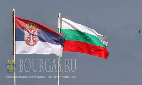 Сербия и Болгария, Болгария и Сербия