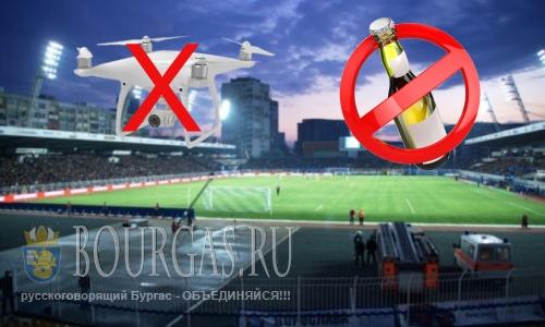 В Бургасе под запретом оказались квадрокоптеры и алкоголь