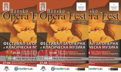VII фестиваль оперной музыки в Банско