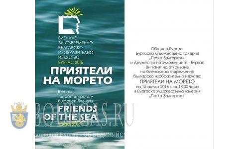 Выставка Друзья моря в Бургасе