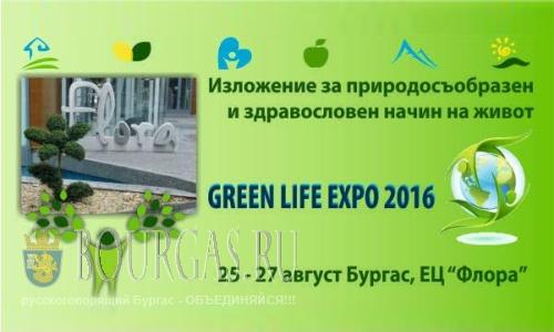 Выставка Green Life Expo 2016 в Бургасе