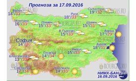 17 сентября 2016 года Погода в Болгарии