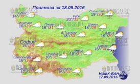18 сентября 2016 года Погода в Болгарии