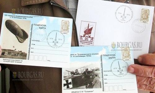 25 сентября 2016, Силистра, филателистическая общество выпустило почтовые конверты и карты к столетию Тутракан эпоса