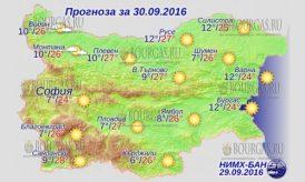 30 сентября 2016 года, погода в Болгарии