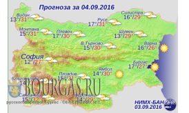 4 сентября 2016 года Погода в Болгарии