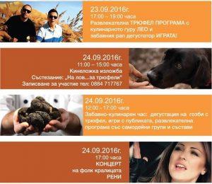 Программа I-го фестиваля трюфелей в Болгарии