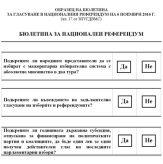 бюллетень на президентские выборы в Болгарии в 2016 году