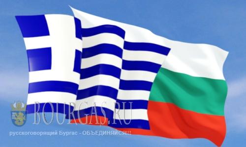 Болгария - Греция, Греция - Болгария, болгаро-греческий, гречески-болгарский, Болгария и Греция