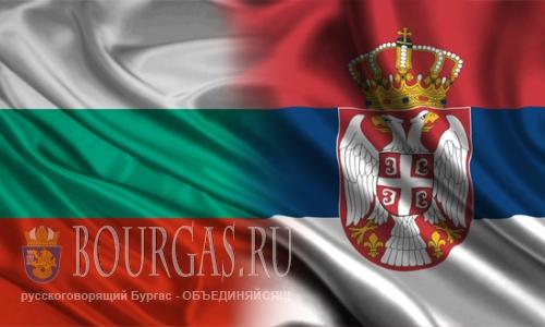Болгария и Сербия