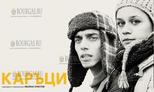 болгарский фильм Лузеры