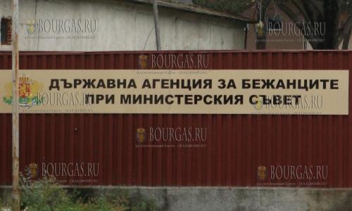 Центры временного содержания беженцев в Болгарии