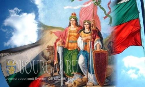День Соборности Болгарии, День Объединения Болгарии, 6 сентября в Болгарии