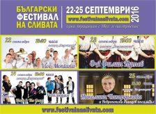 Фестиваль сливовицы и троянской сливовой ракии 2016 в Болгарии