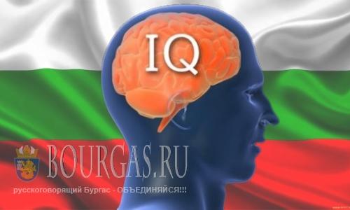IQ болгар