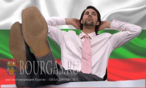 лоботрясы в Болгарии, болгарские лоботрясы, болгарские лентяи